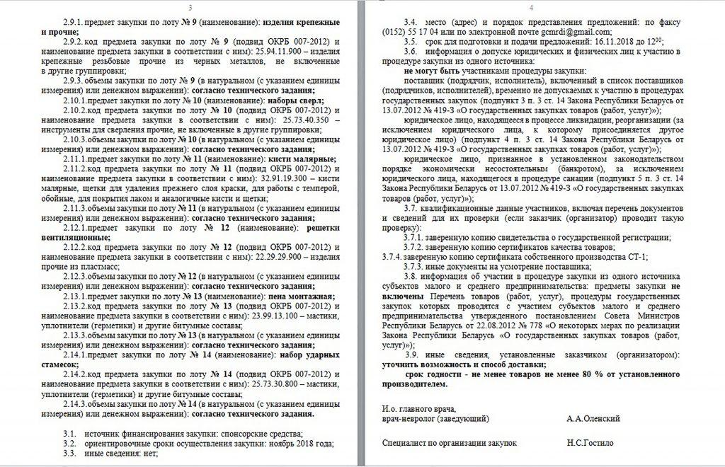закупки-2